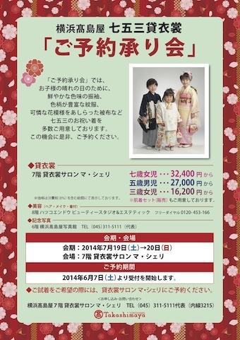 七五三承り14_05.jpg