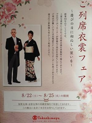 ご列席衣裳フェア.JPG