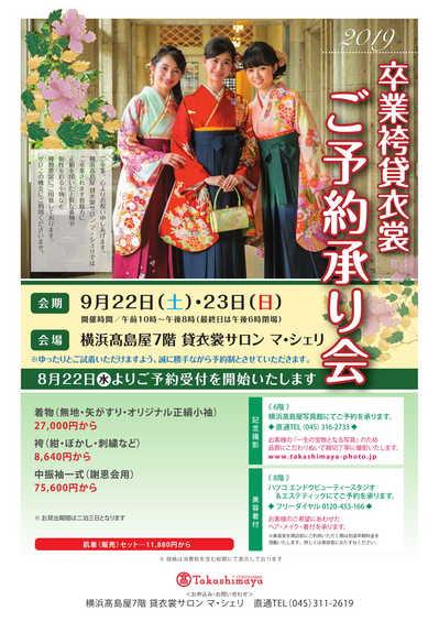 2018卒業袴承り横浜_ol高品質-1.jpg