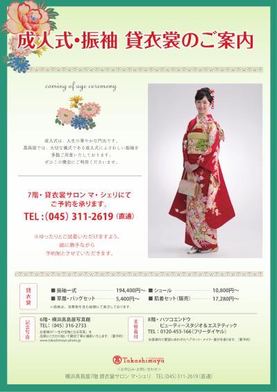 20191225 横浜髙島屋成人式振袖通常_ol高品質-1.jpg