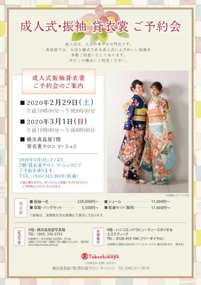 ①2020横浜髙島屋成人式振袖ご予約会_page-0001.jpg