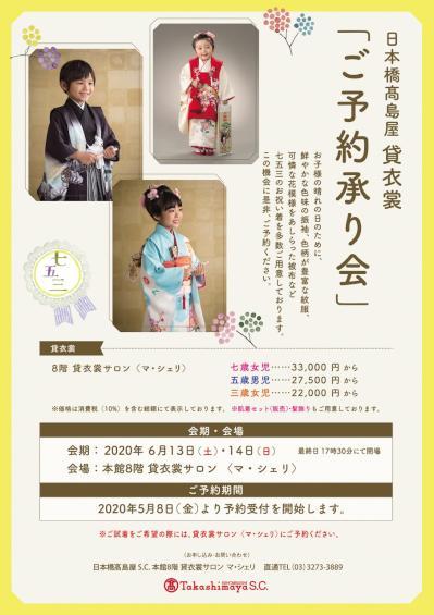 thumbnail_N七五三承り20_01_ol.jpg