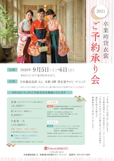 2020卒業袴承りA4N 高品質_compressed-1.png