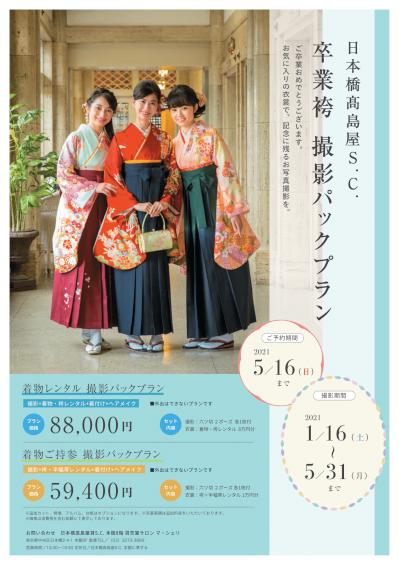 N卒業袴撮影パックプラン 高品質_compressed-1.png