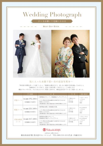 2020.2 weddingphotoひときわ2_page-0001.jpg