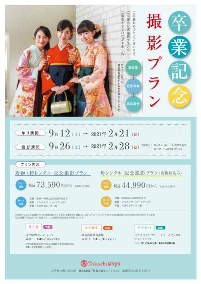 2020.8 卒業袴前撮りプラン_page-0001.jpg