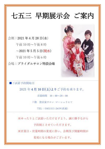 2134_20210329_七五三早期展示会ご案内(Y作成分)_page-0001.jpg